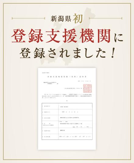 新潟県内初 登録支援機関に認定されました。